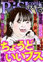 comic RiSky(リスキー) ちょうどいいブス Vol.13