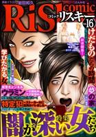 comic RiSky(リスキー) 闇が深い女たち Vol.16