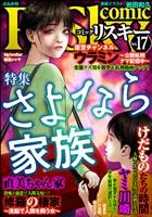 comic RiSky(リスキー) さよなら家族 Vol.17