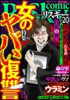 comic RiSky(リスキー) 女のヤバい復讐 Vol.20