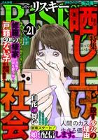 comic RiSky(リスキー) 晒し上げ社会 Vol.21