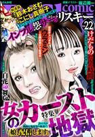 comic RiSky(リスキー) 女のカースト地獄 Vol.22