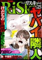 comic RiSky(リスキー) ヤバい隣人 Vol.25