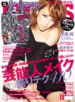 EDGESTYLE 2012 December No.30