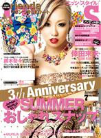 EDGESTYLE 2013 July No.37