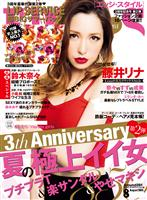 EDGESTYLE 2013 August No.38