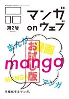 マンガ on ウェブ 無料お試し版 第2号 無料お試し版