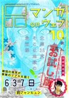 マンガ on ウェブ 無料お試し版 第10号 無料お試し版