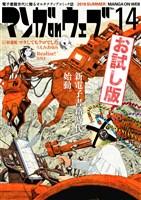 マンガ on ウェブ 無料お試し版 第14号
