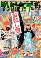 マンガ on ウェブ 無料お試し版 第15号