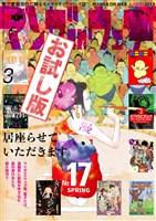 マンガ on ウェブ 無料お試し版 第17号