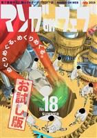マンガ on ウェブ 無料お試し版 第18号