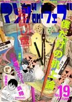 マンガ on ウェブ 無料お試し版 第19号