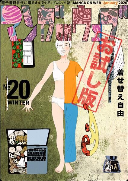 マンガ on ウェブ 無料お試し版 第20号