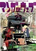 マンガ on ウェブ 無料お試し版 第23号
