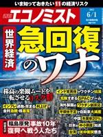週刊エコノミスト 2021年6月1日号