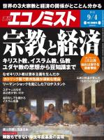 週刊エコノミスト 2012年9月4日号