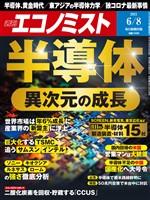 週刊エコノミスト 2021年6月8日号