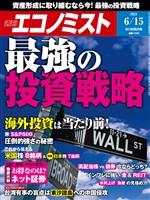 週刊エコノミスト 2021年6月15日号
