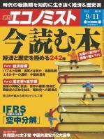 週刊エコノミスト 2012年9月11日号