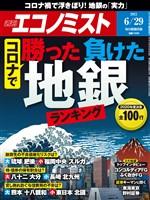 週刊エコノミスト 2021年6月29日号