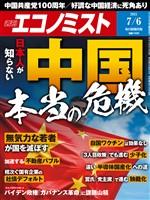 週刊エコノミスト 2021年7月6日号