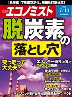 週刊エコノミスト 2021年7月13日号