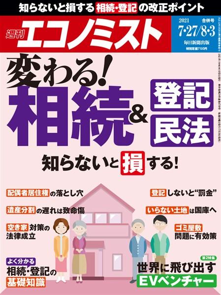週刊エコノミスト 2021年7月27日・8月3日合併号