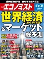 週刊エコノミスト 2021年8月10・17日合併号