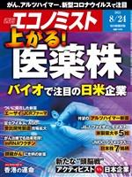 週刊エコノミスト 2021年8月24日号