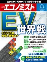 週刊エコノミスト 2021年9月7日号