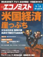 週刊エコノミスト 2012年9月18日号