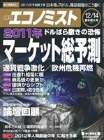 週刊エコノミスト 2010年12月14日号新年特大号