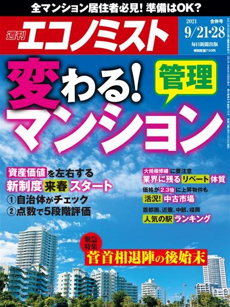 週刊エコノミスト 2021年9月21・28日合併号