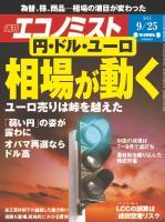 週刊エコノミスト 2012年9月25日号