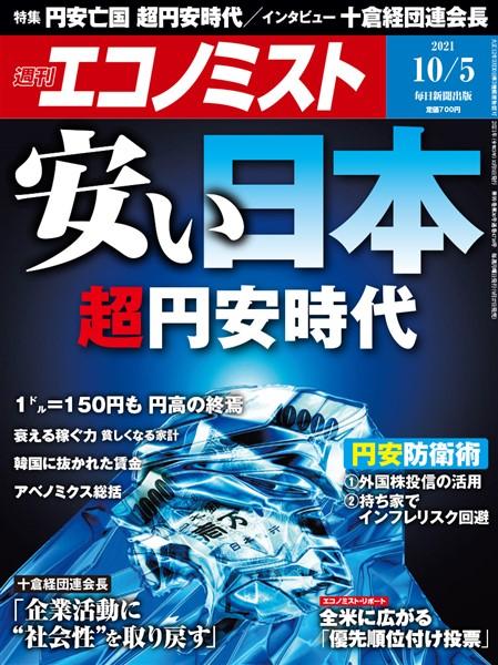 週刊エコノミスト 2021年10月5日号