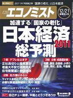 週刊エコノミスト 2010年12月21日号新春特大号