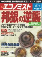 週刊エコノミスト 2012年10月2日号