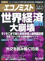 週刊エコノミスト 2010年12月28日・2011年1月4日迎春合併号