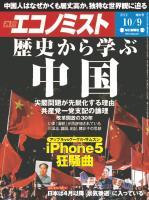 週刊エコノミスト 2012年10月9日号