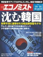 週刊エコノミスト 2012年10月16日号
