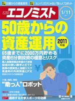 週刊エコノミスト 2011年1月11日号