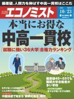 週刊エコノミスト 2012年10月23日号