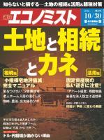 週刊エコノミスト 2012年10月30日特大号
