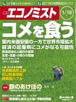 週刊エコノミスト 2011年1月18日号