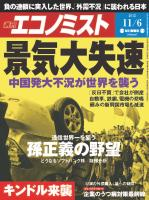 週刊エコノミスト 2012年11月6日号