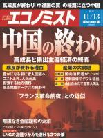 週刊エコノミスト 2012年11月13日号