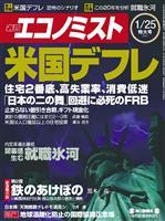 週刊エコノミスト 2011年1月25日特大号