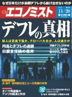 週刊エコノミスト 2012年11月20日号特大号