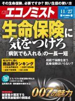 週刊エコノミスト 2012年11月27日号
